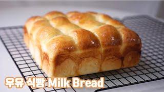 Milk Bread 접어서 만드는 우유 식빵