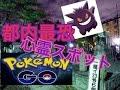 【ポケモンGO】都内最恐心霊スポットでポケモンGO!ゴーストポケモンは捕まるのか?