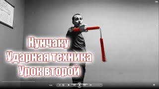 Нунчаку уроки - Страйки(Ударная техника) #2