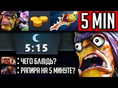 видео: КУПИЛ РАПИРУ НА 5 МИН | alchemist dota 2