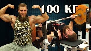 Дмитрий Казаков. РУССКИЙ ЖИМ 100 кг на 33 раза. РЕКОРД РОССИИ, ЕВРОПЫ, МИРА до 75 кг.