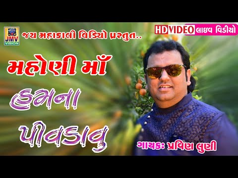 Gujrati New Song 2017 ||By Pravin Luni| | Live  Pogarm 2017| |In Angadh| | Ma Mahoni