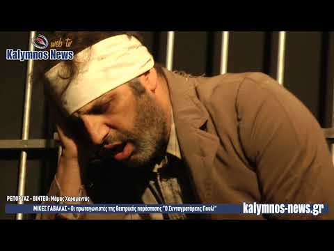 """ΜΙΚΕΣ ΓΑΒΑΛΑΣ - Οι πρωταγωνιστές της θεατρικής παράστασης """"Ο Συνταγματάρχης Πουλί"""""""