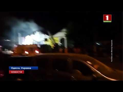 Пожар в отеле Одессы: погибли 8 человек