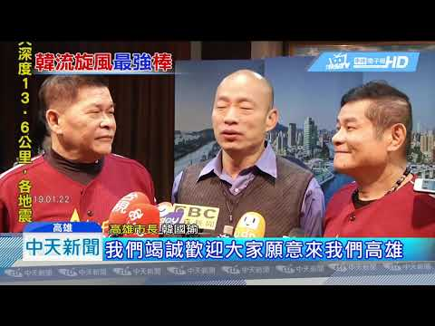 20190217中天新聞 爭取高雄辦職棒明星賽 韓國瑜曾言「願翻跟斗」