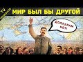 """10 мегапроектов Сталина, которые заморозили после его """"ухода"""""""