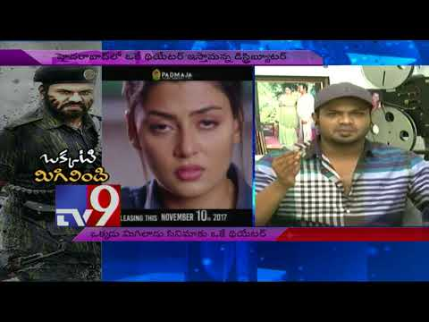 Release problems for Manchu Manoj's Okkadu Migiladu - TV9