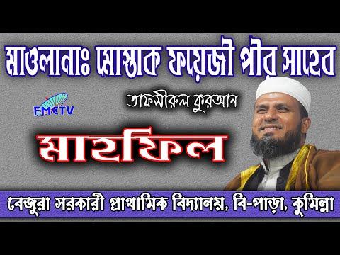 মোস্তাক ফয়েজি | Mostak Foyezi | Bangla Waz 2018