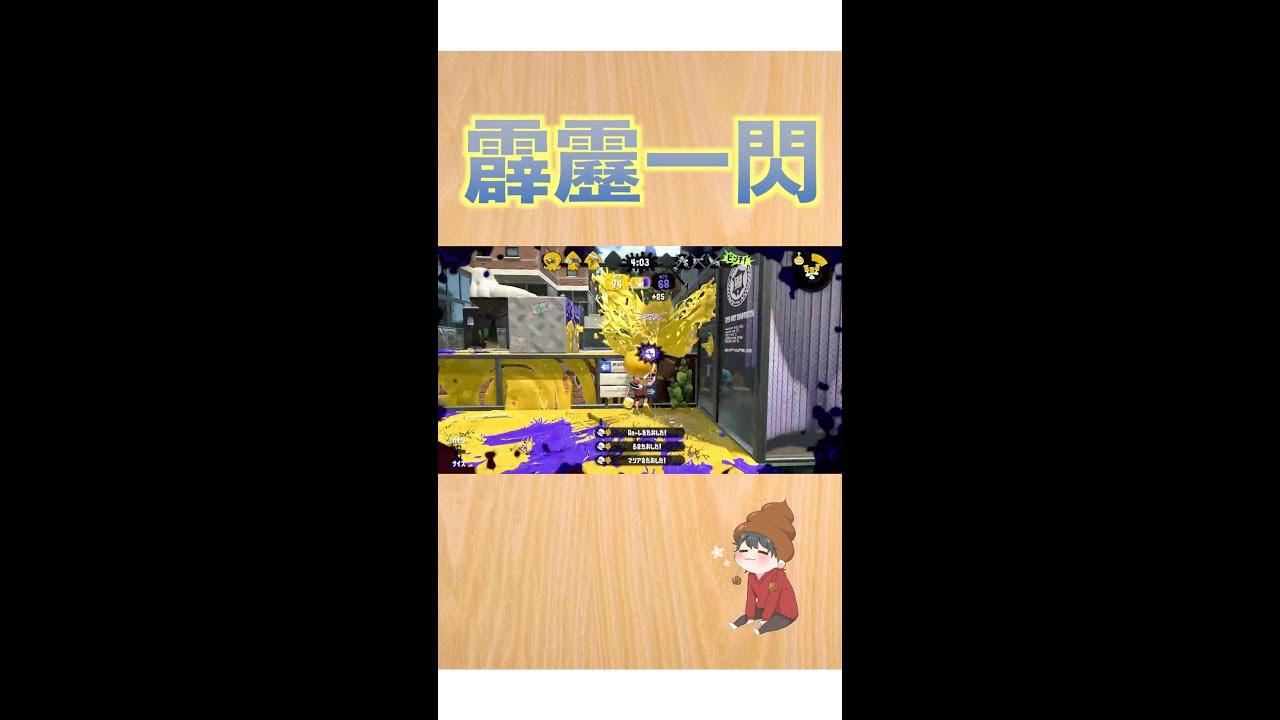 【スプラトゥーン2】禰󠄀豆子ちゃんを守りたい男の奥義 #shorts