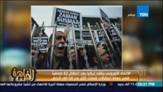 الاتحاد الاوروبي ينتقد تركيا بعد اعتقال 42 صحفيا ضمن حملة شملت 60 الف شخص