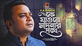 Ke Jaore Modinar Pothe F A Sumon Mp3 Song Download