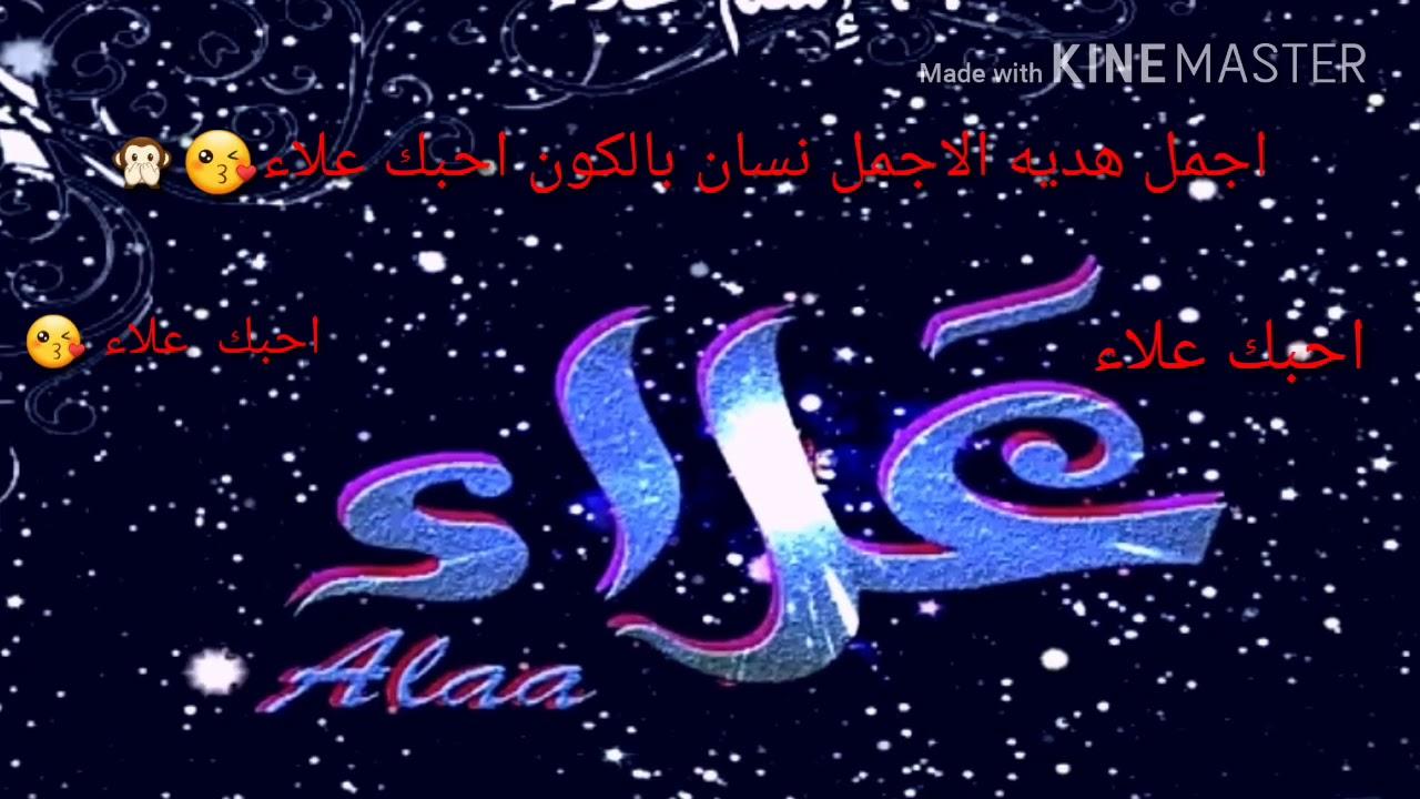 اجمل صوره على اسم علاء الوصف Youtube
