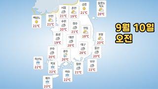 [날씨] 21년 9월 10일  금요일 날씨와 미세먼지 …