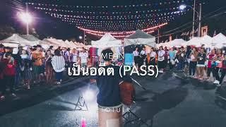 MEAN - เป็นอดีต | PASS | F O U R
