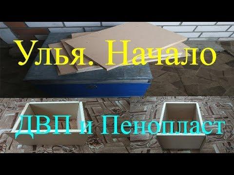 видео: Новые ульи своими руками/Начало/ДВП и пенопласт