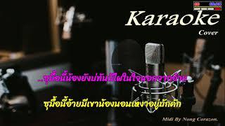 ผู้สาวเก่า | สายแนน (Cover Midi Karaoke)