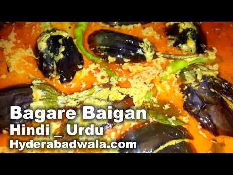Hyderabadi Bagare Baingan Recipe Video - HINDI/URDU