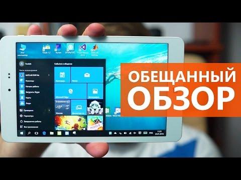 видео: windows 10 В КАРМАНЕ [Планшет chuwi]