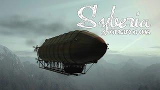 Syberia (Сибирь) - Серия 20 (Гостеприимный Феликс Сметана) КурЯщего из окна
