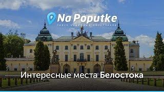видео Достопримечательности Белостока