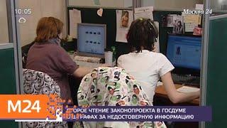 Смотреть видео Законопроекты о фейках и оскорблении власти пойдут на второе чтение - Москва 24 онлайн