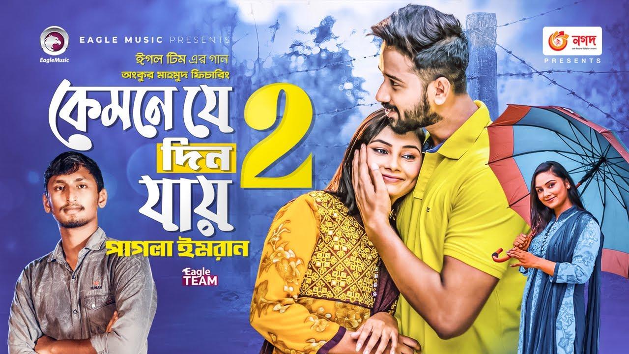 Kemne Je Din Jay 2 | কেমনে যে দিন যায় ২ | Pagla Imran | Bangla Song 2021 | বাংলা গান