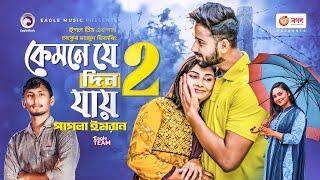 Kemne Je Din Jay 2 By Pagla Imran HD.mp4