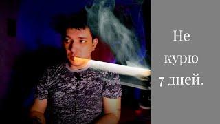 Как бросить курить Не курю 7 дней