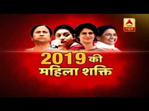 Know The Women Power Of Lok Sabha 2019 Elections | ABP News