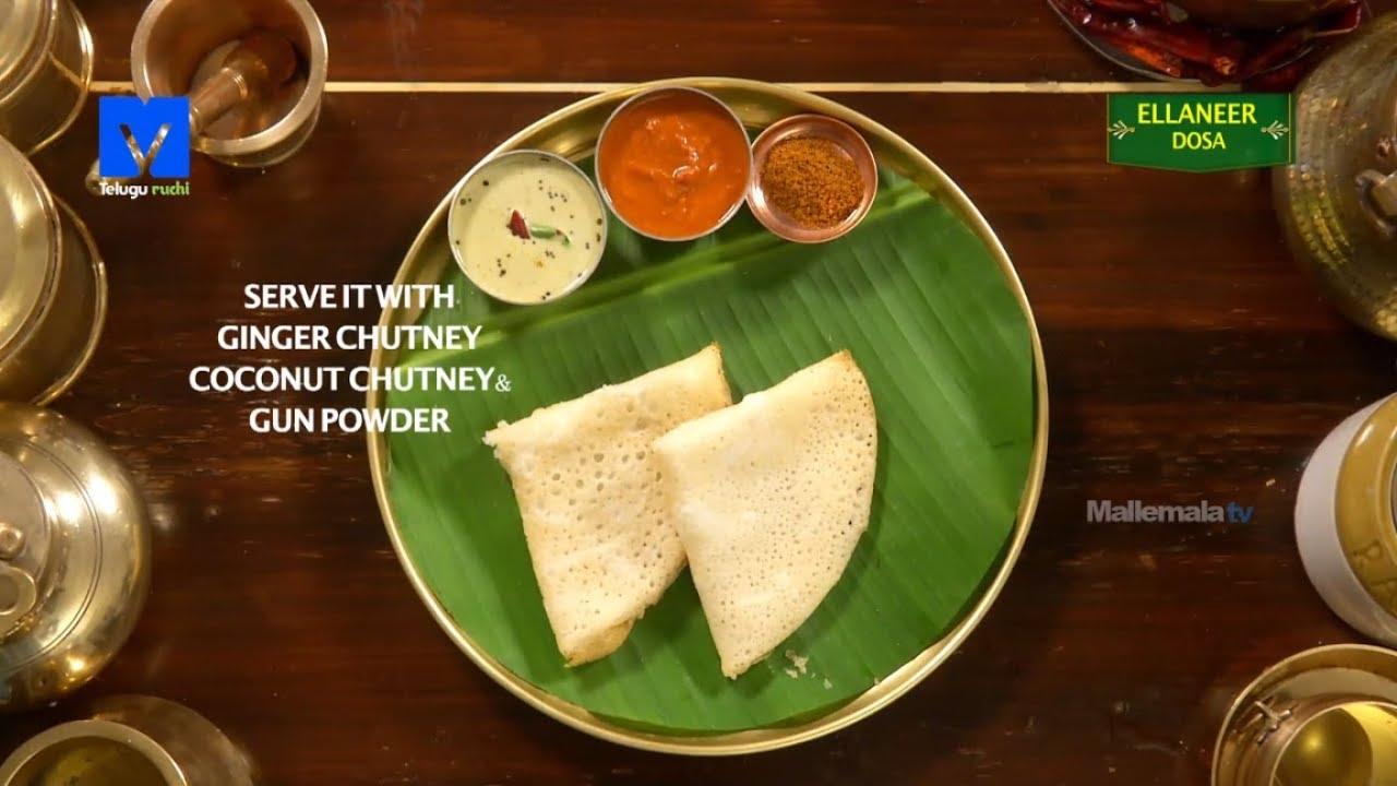 Ellaneer Dosa Recipe ( ఎల్లనీర్ దోస ) | How to make Ellaneer Dosa | Telugu  Ruchi - Cooking Videos