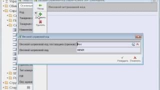 ДОМИНО Торговая касса - курсы администратора-Подключение роли.avi