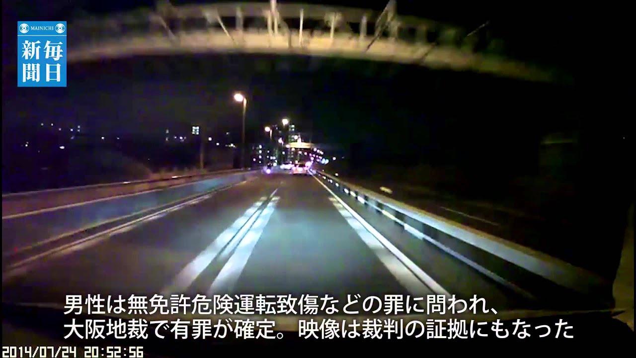 危険ドラッグを吸った男の危険な運転映像。三人の負傷者が出ました