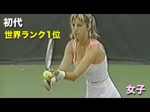 テニス】全然打ち方違う。。女子初代世界ランク1位、伝説の女王 ...