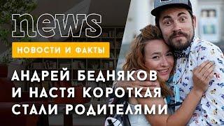 Андрей Бедняков и Настя Короткая стали родителями