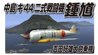 IL2 中島 キ44 二式戦闘機「鍾馗 II型 丙」吉田好雄大尉乗機