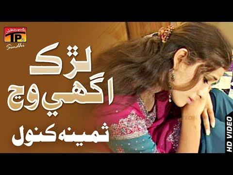 Lurk Ughee Wanj | Samina Kanwal | Best Sindhi Song | TP Sindhi