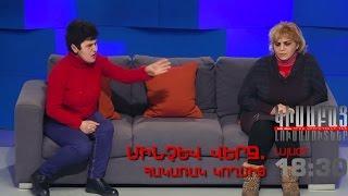 Kisabac Lusamutner anons 06 03 17 Minchev Verj  Hakarak Koghmic