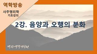 역학방송  - 사주명리학기초강의 2강 음양과 오행의 분화과정