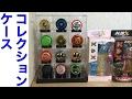 コレクションケースにヨーヨーを飾った! の動画、YouTube動画。