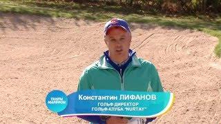Уроки гольфа для начинающих с Константином Лифановым. Урок 7. Удар из песка.