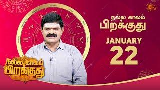 இன்றைய ராசி பலன் | நல்ல காலம் பிறக்குது | 22 January 2021 | Sun Tv