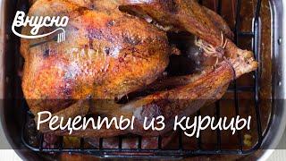 Рецепты блюд из курицы - Готовим Вкусно 360!