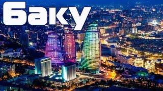 Город Баку | Путешествия по городам(Поиск и бронирование туров ▻▻ http://31984.gtgtour.ru Где купить авиабилеты дешево ▻▻ https://clck.ru/9Q6J4 Как организовать..., 2014-04-28T13:11:11.000Z)