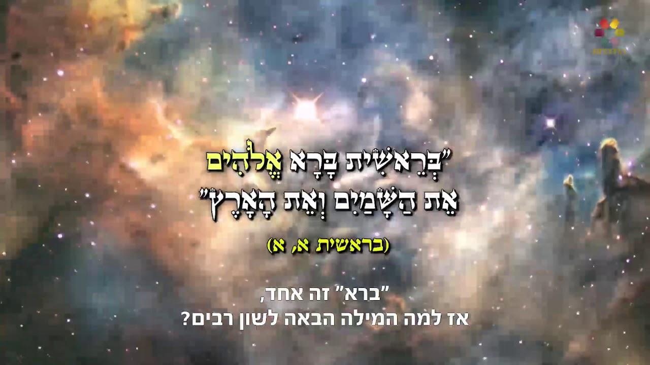 הרב זמיר כהן -  אם השם הוא אחד, למה קוראים לו אלוקים בלשון רבים?