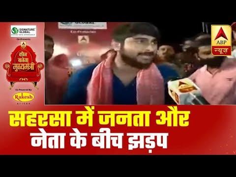 Bihar Polls: 'Kaun Banega Mukhyamantri' From Saharsa, Watch Spat B/w Leaders & Public   ABP News