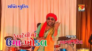 Garvi Gujratma Patel Vat Che | Sagar Patel | Ranjit Nadiya | Sagar Patel Live Garba 2016