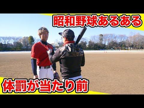 【あるある】野球人は共感できる!?昭和野球あるあるやってみた!【野球】