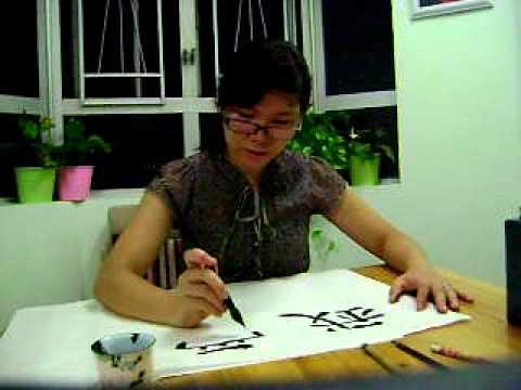 Chinese Brush Calligraphy - Painting Characters Tutorial