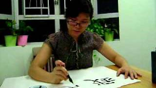 Chinese Brush Calligraphy - Painting Characters Tutorial