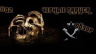 обзор на сериал Черные паруса  Black sails  1-2 сезоны  Кнопка ТВ